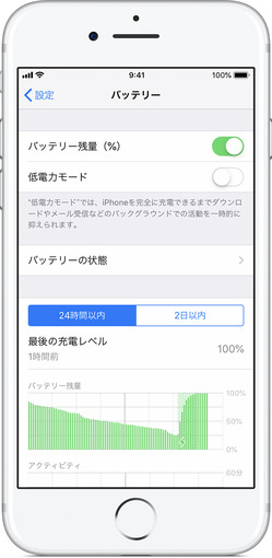 ios12-iphone7-settings-battery.jpg