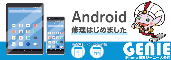 Android修理はじめました!